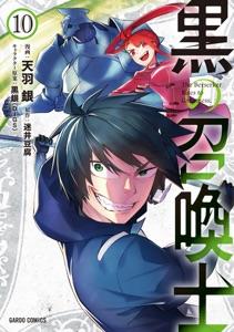 黒の召喚士 10 Book Cover