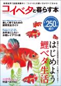 コイベタと暮らす本 Book Cover