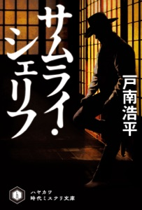 サムライ・シェリフ Book Cover