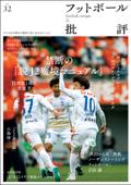 フットボール批評issue32 Book Cover