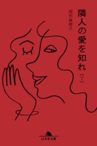 隣人の愛を知れ〔下〕 Book Cover