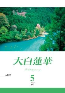 大白蓮華 2021年 5月号 Book Cover