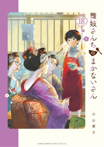 舞妓さんちのまかないさん(18) Book Cover