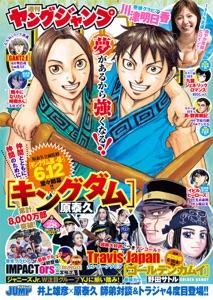 ヤングジャンプ 2021 No.28 Book Cover
