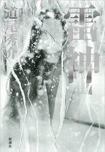 雷神 Book Cover