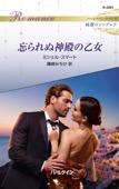 忘られぬ神殿の乙女 Book Cover