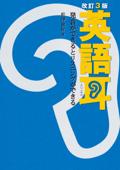 【音声ダウンロード付き】改訂3版 英語耳 発音ができるとリスニングができる Book Cover