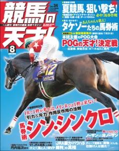 競馬の天才!2021年8月号 Book Cover