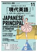 NHKラジオ 高校生からはじめる「現代英語」 2021年11月号 Book Cover