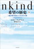 Humankind 希望の歴史 下 人類が善き未来をつくるための18章 Book Cover