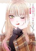 その着せ替え人形は恋をする 7巻 Book Cover