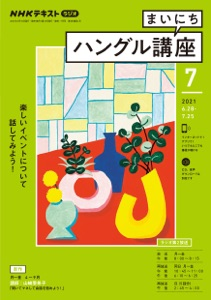 NHKラジオ まいにちハングル講座 2021年7月号 Book Cover