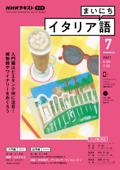 NHKラジオ まいにちイタリア語 2021年7月号 Book Cover