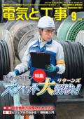 電気と工事2021年9月号 Book Cover