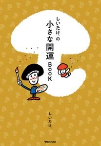 しいたけ.の小さな開運BOOK Book Cover