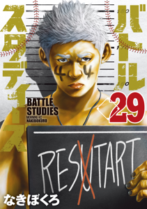 バトルスタディーズ(29) Book Cover
