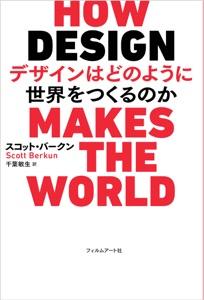 デザインはどのように世界をつくるのか Book Cover