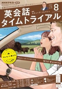NHKラジオ 英会話タイムトライアル 2021年8月号 Book Cover