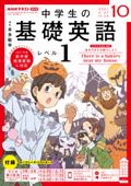 NHKラジオ 中学生の基礎英語 レベル1 2021年10月号 Book Cover