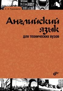 Английский язык Book Cover