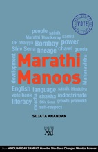 Marathi Manoos