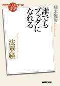 NHK「100分de名著」ブックス 法華経 誰でもブッダになれる Book Cover