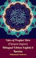 Tales of Prophet Idris (Пророк Идрис) Bilingual Edition English & Russian
