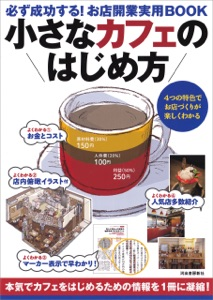 小さなカフェのはじめ方 必ず成功する!お店開業実用BOOK Book Cover