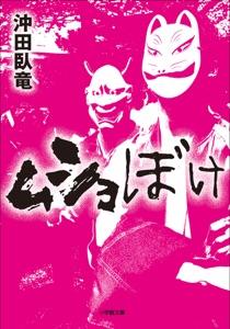 ムショぼけ Book Cover