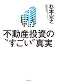 """不動産投資の""""すごい""""真実 Book Cover"""