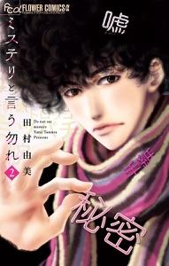 ミステリと言う勿れ(2) Book Cover