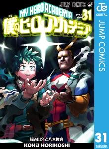 僕のヒーローアカデミア 31 Book Cover