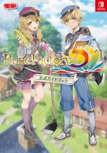 ルーンファクトリー5 公式ガイドブック Book Cover