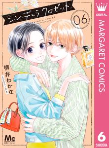 シンデレラ クロゼット 6 Book Cover