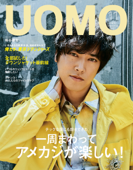 UOMO (ウオモ) 2021年11月号 Book Cover