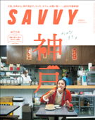 SAVVY 2021年11月号 電子版 Book Cover