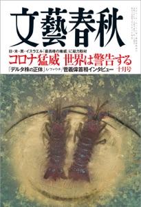 文藝春秋2021年10月号 Book Cover