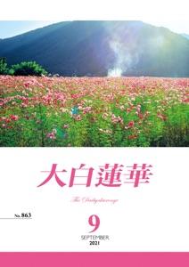 大白蓮華 2021年 9月号 Book Cover