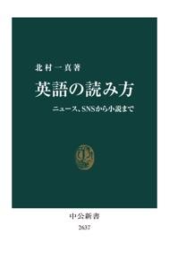 英語の読み方 ニュース、SNSから小説まで Book Cover