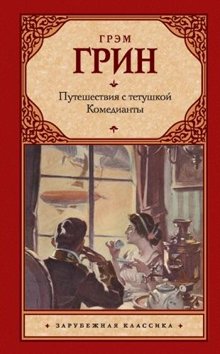 Graham Greene & Наталия Рахманова - Путешествия с тетушкой. Комедианты (сборник)