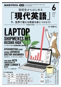 NHKラジオ 高校生からはじめる「現代英語」 2021年6月号 Book Cover