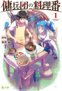傭兵団の料理番 1 Book Cover