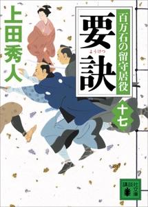 要訣 百万石の留守居役(十七) Book Cover
