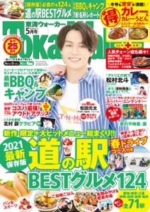 【電子特典付き】TokaiWalker東海ウォーカー2021年5月号 Book Cover