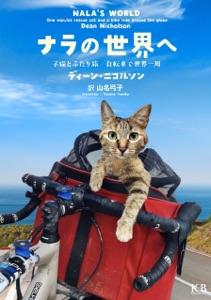 ナラの世界へ 子猫とふたり旅 自転車で世界一周 Book Cover