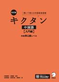 [音声DL付]改訂版キクタン中国語【入門編】中検準4級レベル Book Cover