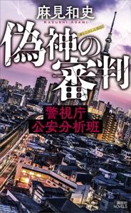 偽神の審判 警視庁公安分析班 Book Cover