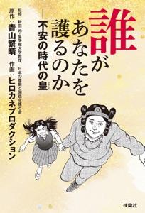 誰があなたを護るのか――不安の時代の皇 Book Cover