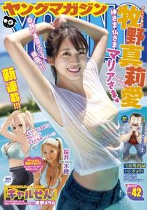 ヤングマガジン 2021年42号 [2021年9月13日発売] Book Cover
