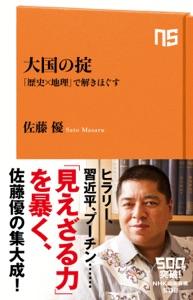 大国の掟 「歴史×地理」で解きほぐす Book Cover